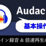 オンラインの音声やセミナーを録音できるAudacityの使い方