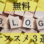 アフィリエイト初心者にオススメ!無料ブログ3選と賢い使い方
