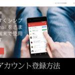 Gmailのメールアカウント作成取得方法