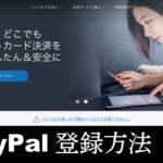 PayPal(ペイパル)アカウント取得方法と使い方