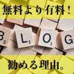 ネットビジネスではなぜ無料より有料ブログやサーバーを勧めるのか?