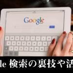 検索エンジンの使い方!Googleの裏技や活用法