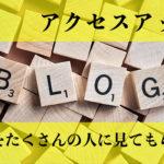 ブログでより多くの人に見てもらう方法!5つのアクセスアップ方法