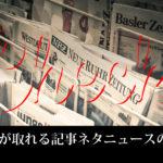 アクセスが取れる記事ネタニュースの選び方は?アドセンスブログの戦略は?