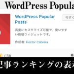 人気記事ランキング作成プラグインWordPress Popular Posts設定方法