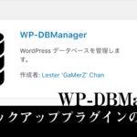 WordPressのバックアップを取るオススメのプラグインWP-DBManager