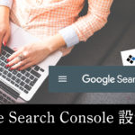 GoogleSearchConsole(サーチコンソール)の登録と設定方法