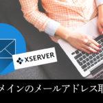 独自ドメインのメールアドレス取得方法(エックスサーバー)