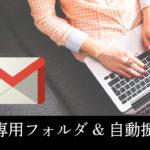 Gmailでメールアドレスごとに専用フォルダへ自動振り分けする方法