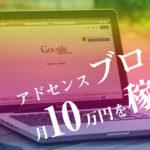 Googleアドセンスブログで稼ぐために必要な準備と実践方法