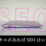 インターネット集客スキルを極めればSEOは不要になる?