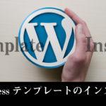 WordPressテンプレートのインストール方法
