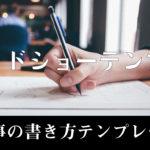 記事の書き方オススメテンプレート!ワイドショーテンプレ