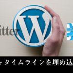 WordPressサイト内に自分のTwitterタイムラインを入れる方法