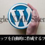 Google XML Sitemapsプラグインの使い方と設定方法