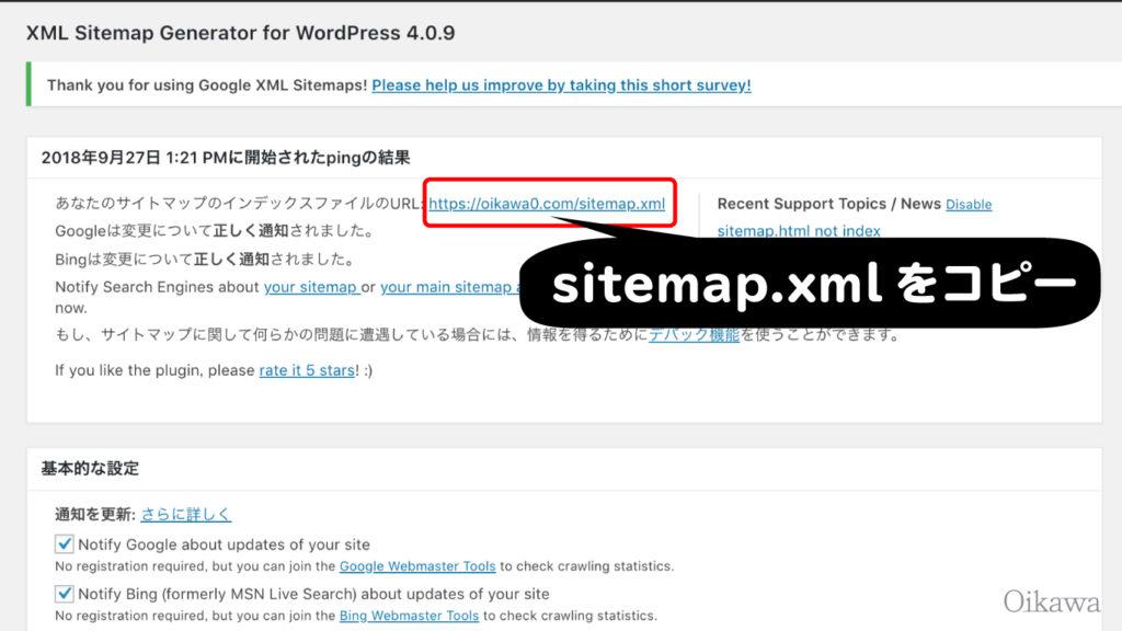 google xml sitemapsプラグインの使い方と設定方法 オイカワイズ