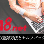 A8.net(エーハチネット)アカウント取得方法とセルフバック利用法