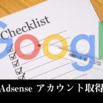 2018最新Googleアドセンスアカウント開設と審査申請方法