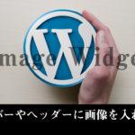 Image Widgetでサイドバーやヘッダーに画像を簡単設置