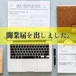 開業届でネットビジネスの職種や業務内容はどう書く?