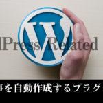 関連記事表示プラグインWordPress Related Postsの設定方法