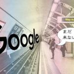 GoogleアドセンスからPINコードが届かない時の対処方法