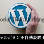 WP Social Bookmarking Lightの設定と任意位置への表示方法は?