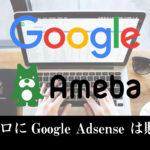 アメブロ商用可でグーグルアドセンスは貼れる?