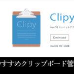 Mac用無料のクリップボード管理アプリオススメは?