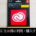 AdobeCCをお得に購入・利用する方法は?フリーランスでも可能!
