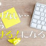 ブログ記事が書けない…から書けるへ!文字数を増やす書き方とコツ