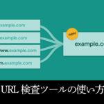 URL検査ツールの使い方(新サーチコンソール登録方法)