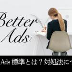 BetterAds標準のグローバルのサポートについて。通知の意味と対処法