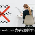 【mac】www.y2mate.com広告表示を削除する方法!ウザいポップアップ対策